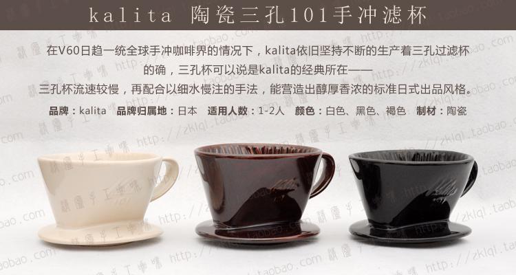 kalita陶瓷梯形三孔手冲咖啡过滤杯 过滤式咖啡什么意思怎么喝
