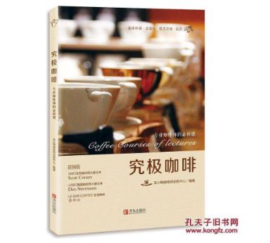 咖啡书籍推荐:台湾专业咖啡教学书《究极咖啡》
