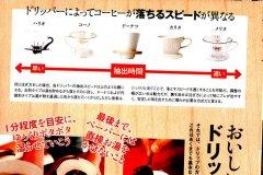 手冲咖啡滤杯学问大!几款常见咖啡滤杯的流速数据