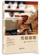 咖啡书籍推荐:专业咖啡教学书《究极咖啡》-专业咖啡师的必修课