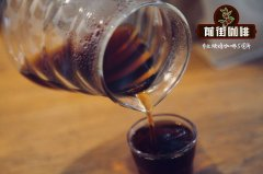 冷萃咖啡就是冰美式咖啡吗 美式黑咖啡是滴滤咖啡吗 美式咖啡苦吗