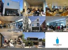 日本蓝瓶咖啡官网 日本蓝瓶子咖啡地址 日本蓝瓶咖啡8家分店地址