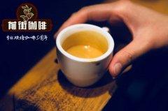 意式咖啡和美式咖啡的区别 美式和意式咖啡那个苦