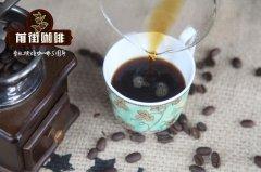 云南保山咖啡品牌推荐 保山小粒咖啡多少钱一杯?