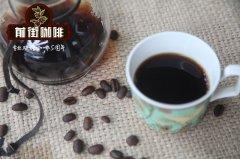 美式咖啡受欢迎的原因_美式咖啡需要多少咖啡豆_什么美式咖啡豆好