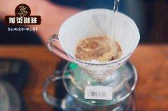 萨尔瓦多美丽华庄园日晒波旁咖啡手冲建议_美丽华庄园信息介绍