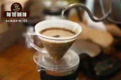 萨尔瓦多圣皮耶罗庄园红波旁手冲教程_萨尔瓦多手冲咖啡怎么做