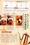 咖啡滤杯的流速快慢排名 Hario V60玻璃滤杯与陶瓷滤杯流速谁快