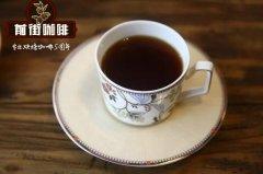 巴西咖啡特点 巴西咖啡品种介绍 巴西咖啡有哪些咖啡庄园和产区