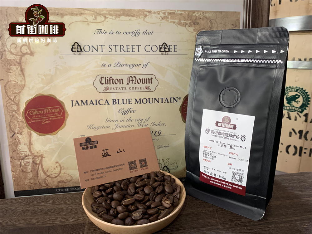 蓝山咖啡产区历史与分级 如何辨别识别真假蓝山一号咖啡豆?